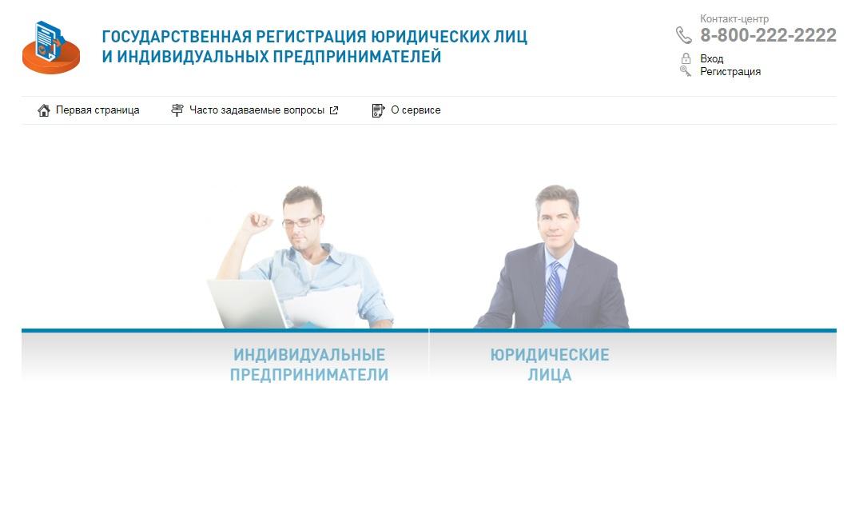Центр регистрация ип оформить регистрацию ип