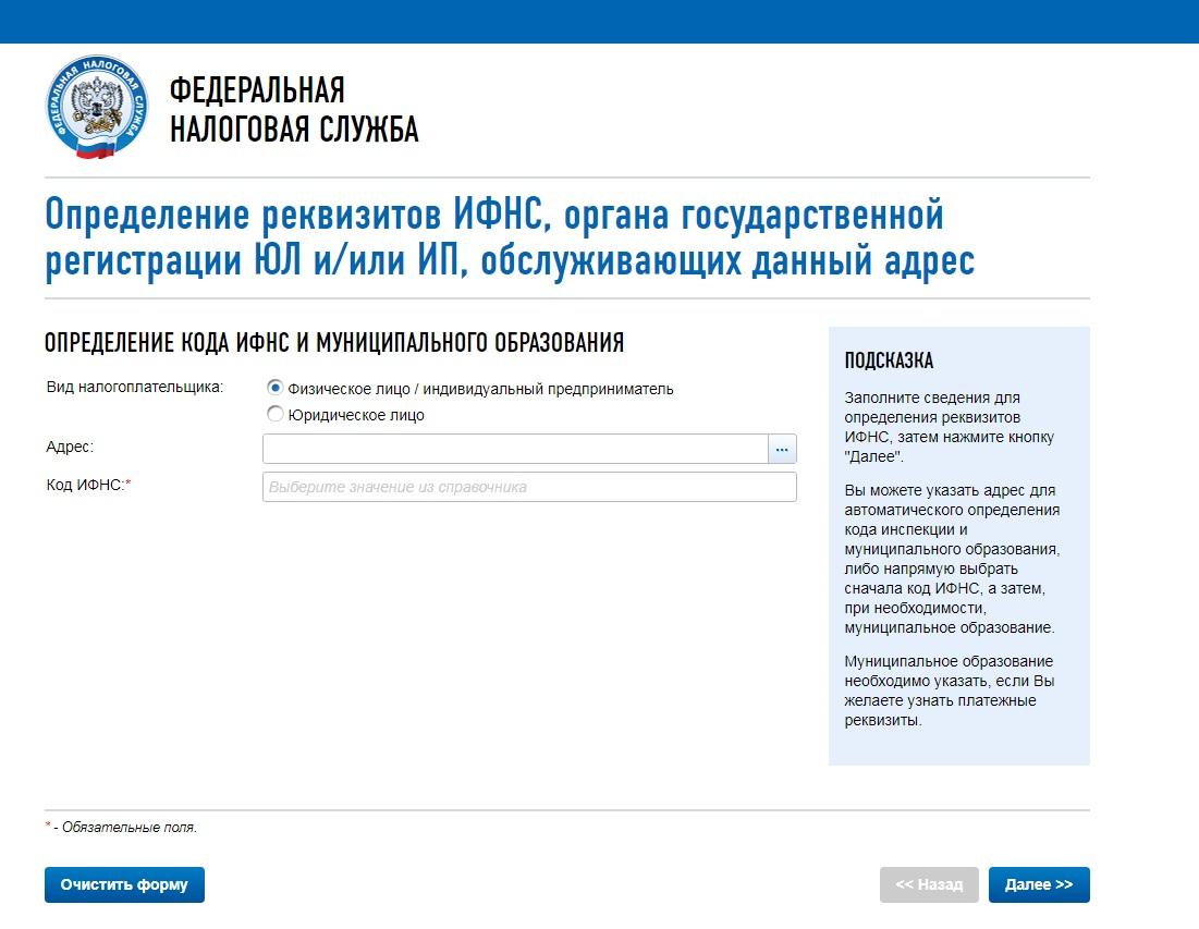 Реквизиты для регистрации ип в тюмени бланки для декларации 3 ндфл 2019 скачать